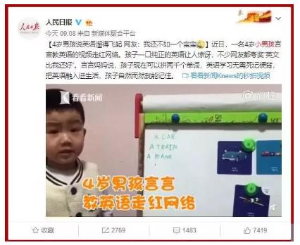4岁小男孩教英语视频走红网络,孩子妈妈育儿经验曝光