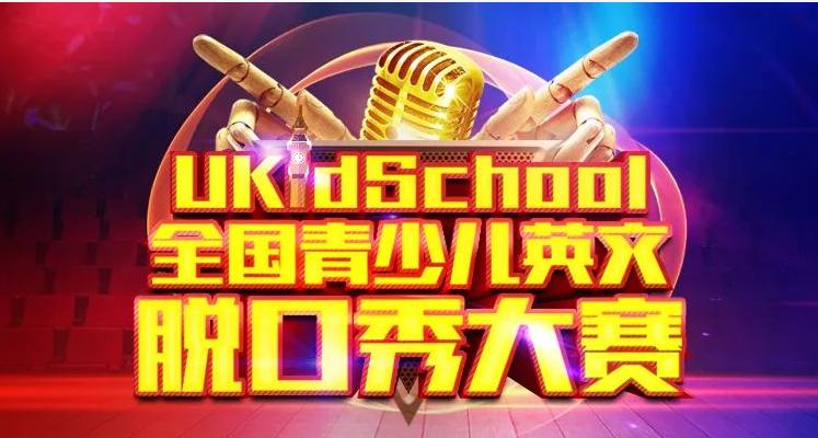 UKidSchool全国青少儿英文脱口秀大赛